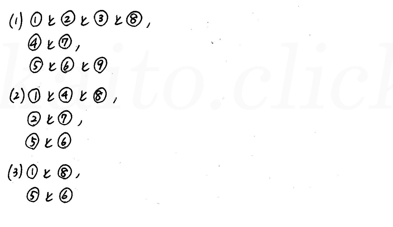 4STEP数学B-1解答