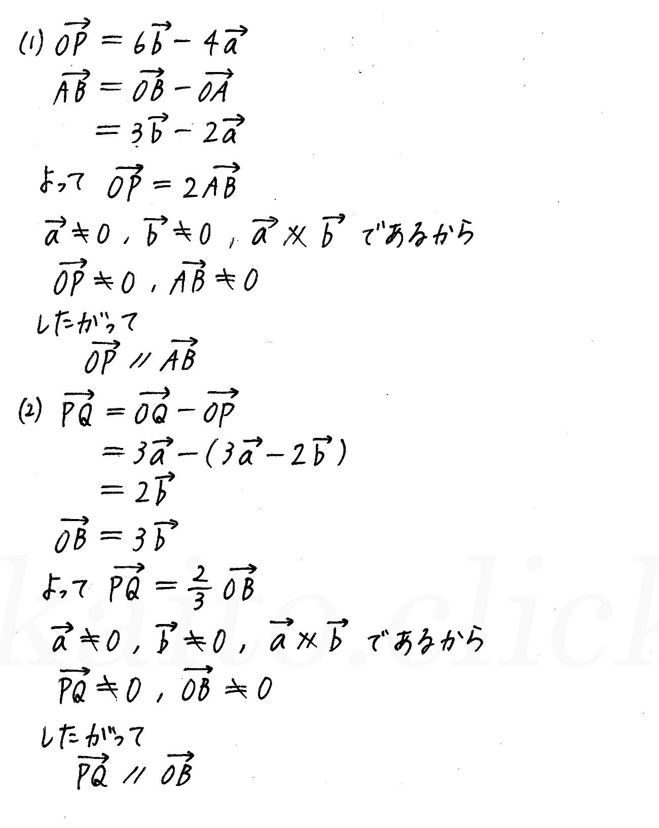 4STEP数学B-10解答