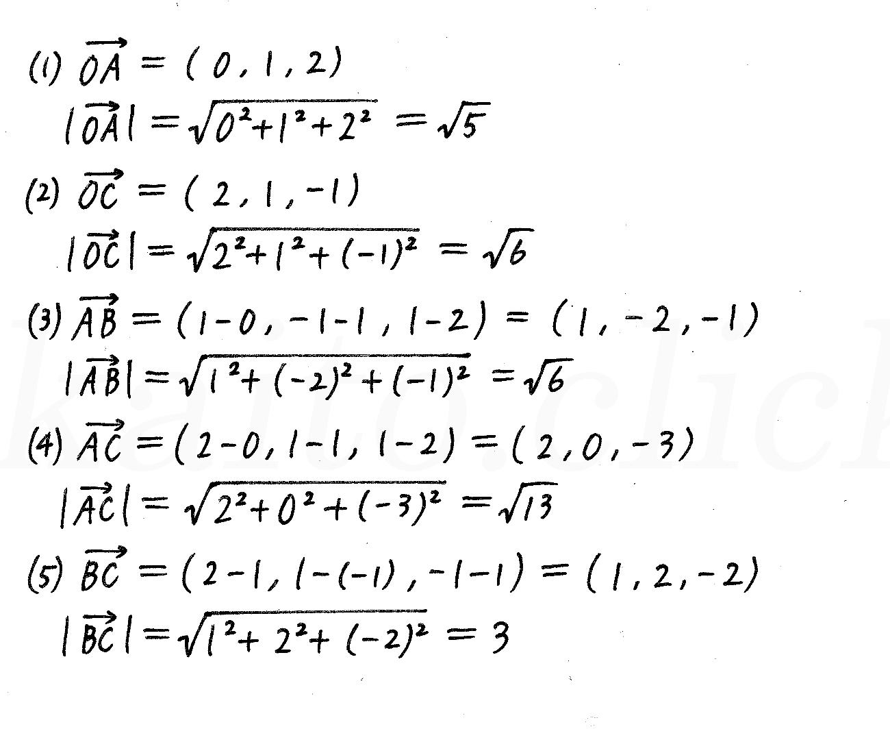 4STEP数学B-100解答