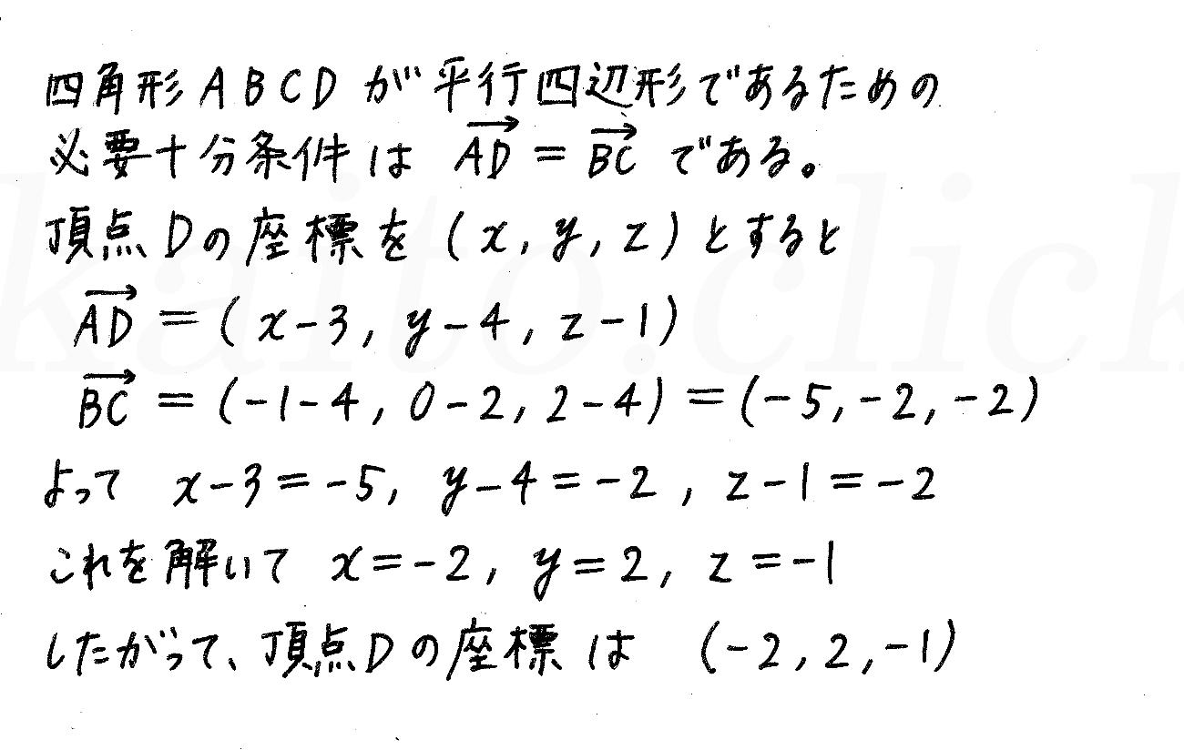 4STEP数学B-101解答