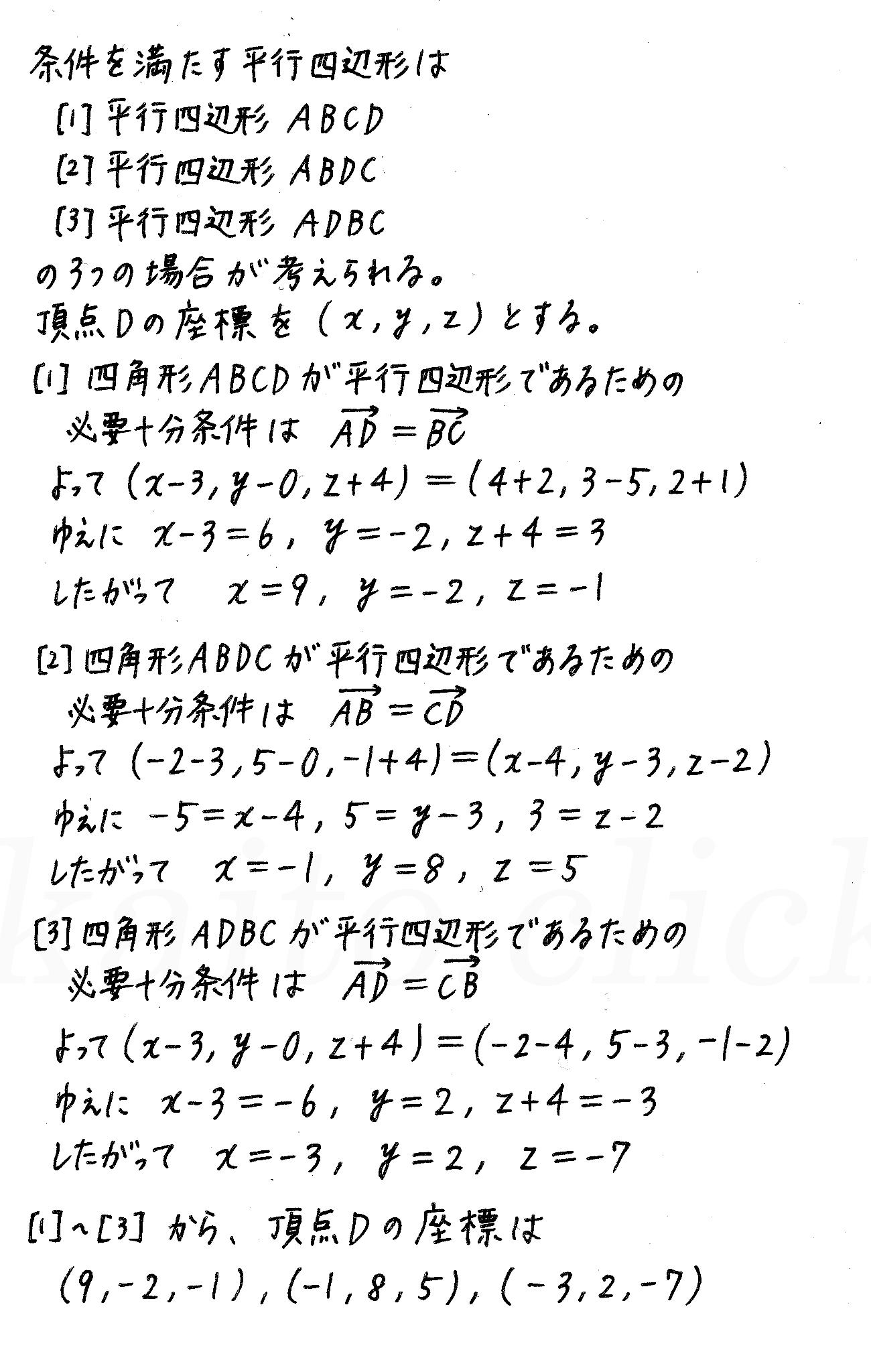 4STEP数学B-102解答