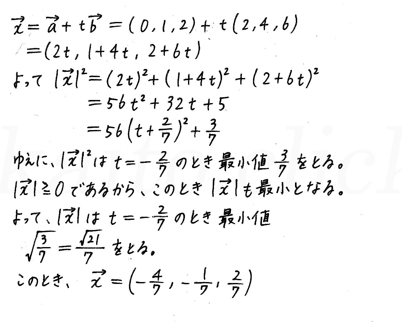 4STEP数学B-103解答