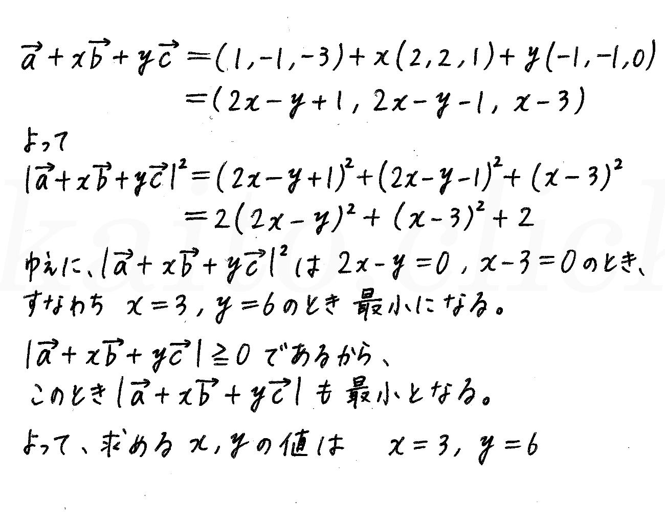4STEP数学B-104解答
