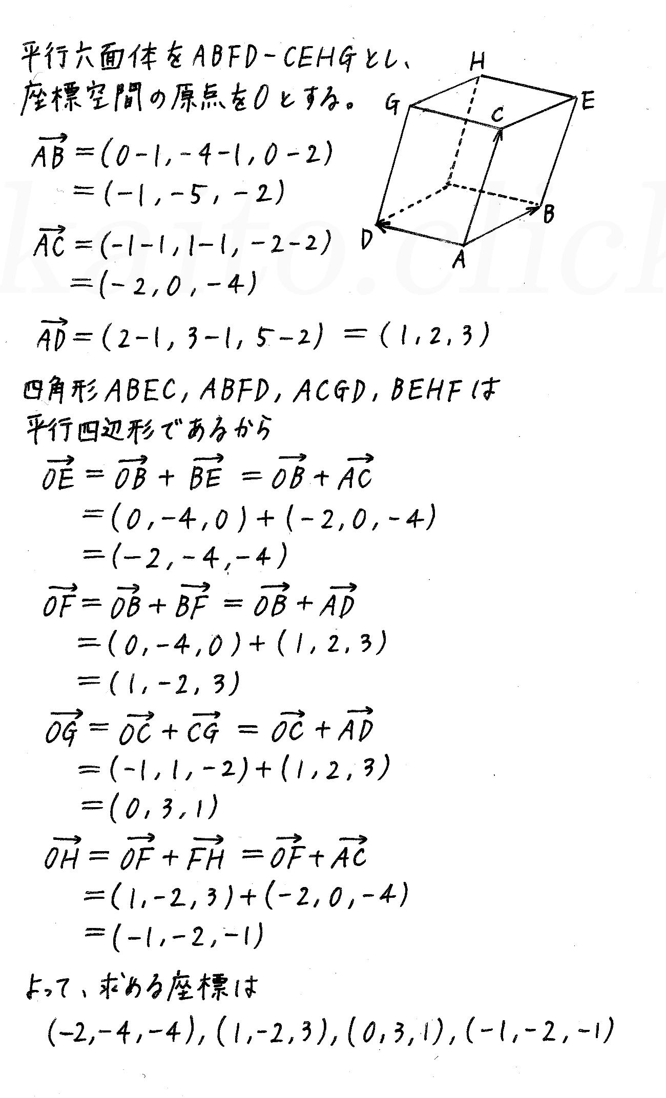 4STEP数学B-105解答