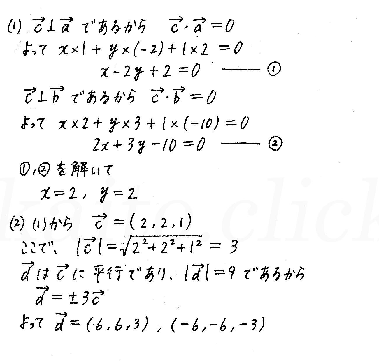 4STEP数学B-109解答