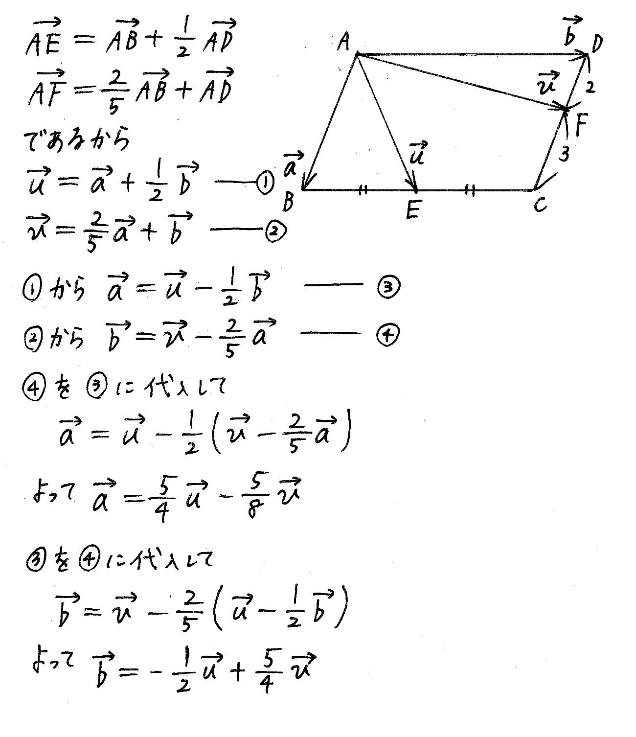 4STEP数学B-11解答