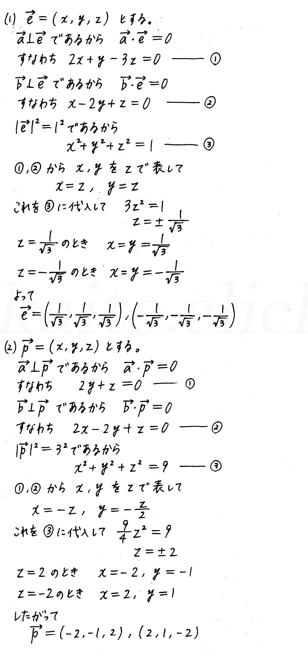 4STEP数学B-110解答
