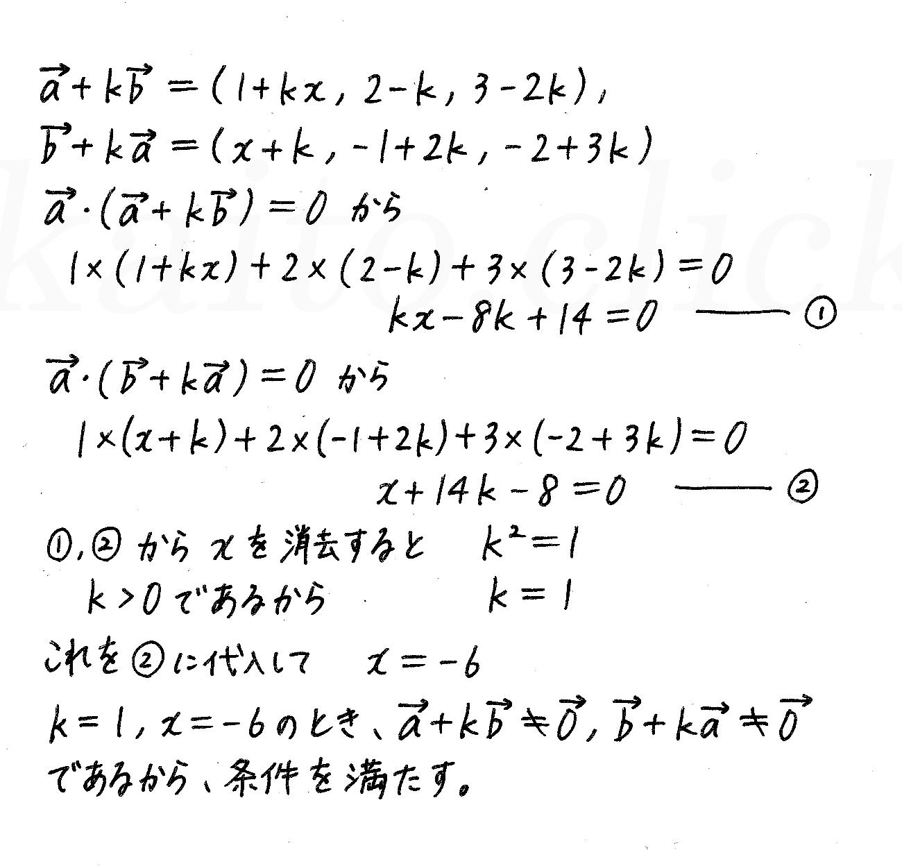 4STEP数学B-111解答