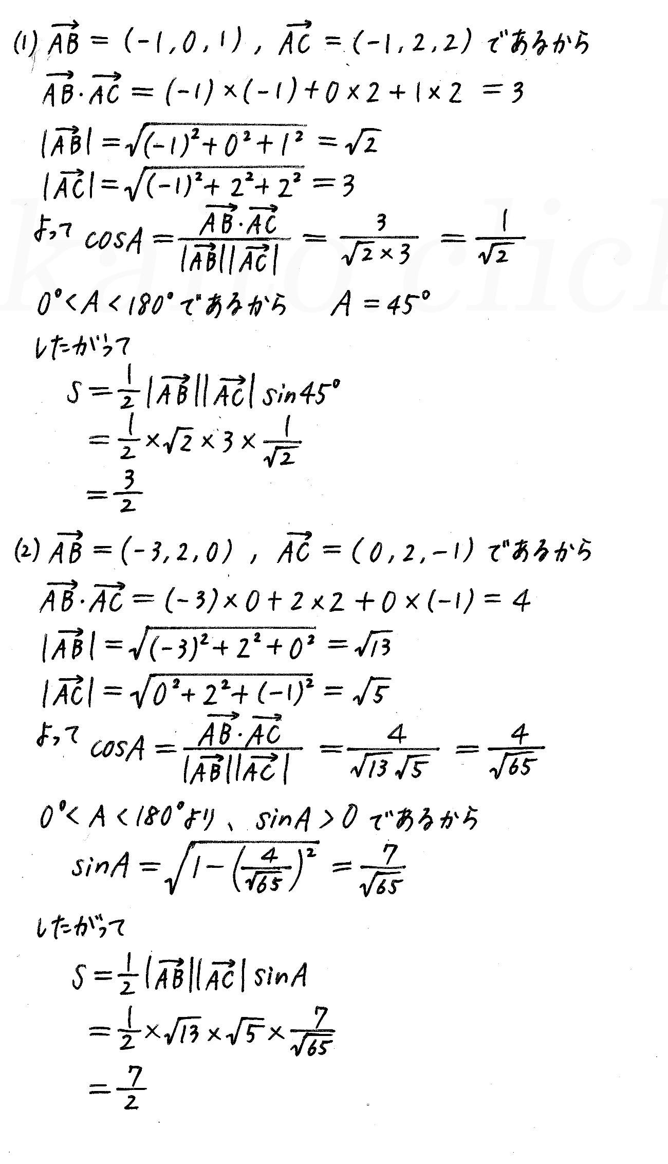 4STEP数学B-112解答