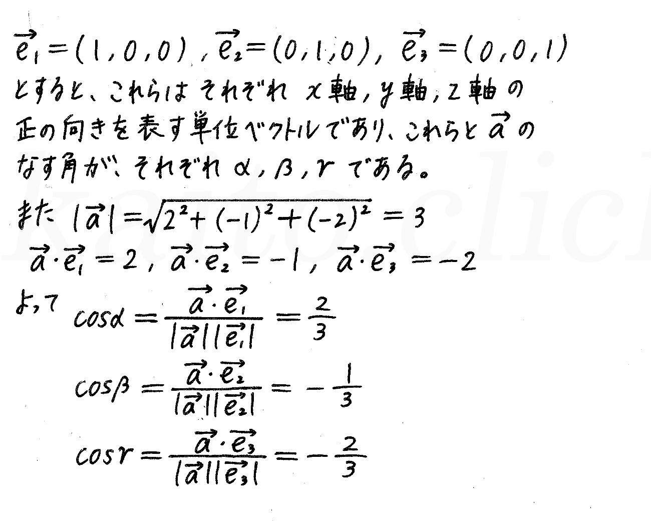 4STEP数学B-113解答