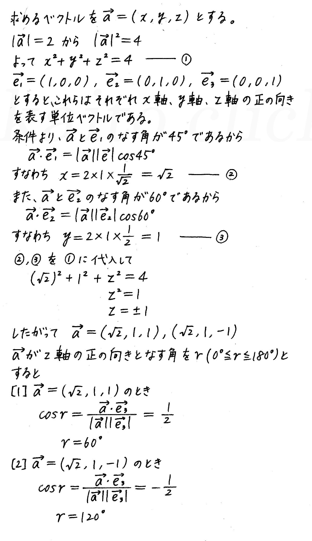 4STEP数学B-114解答