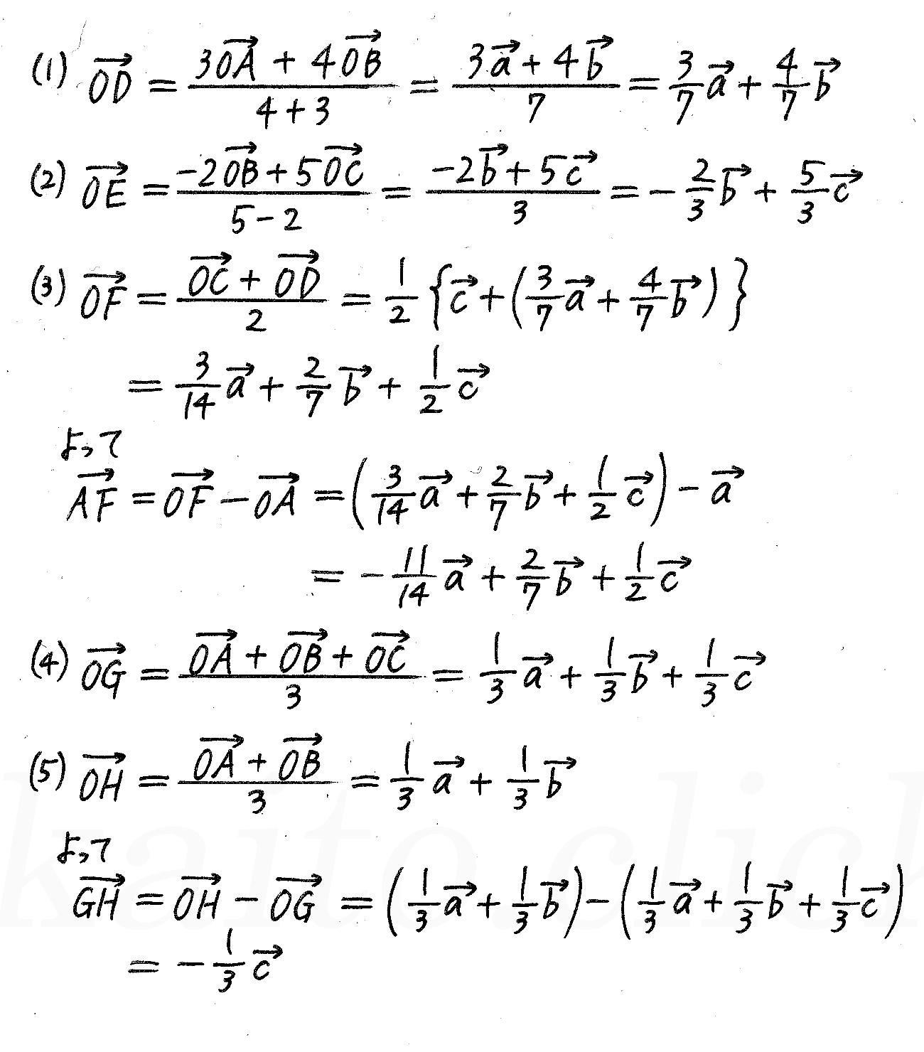 4STEP数学B-116解答