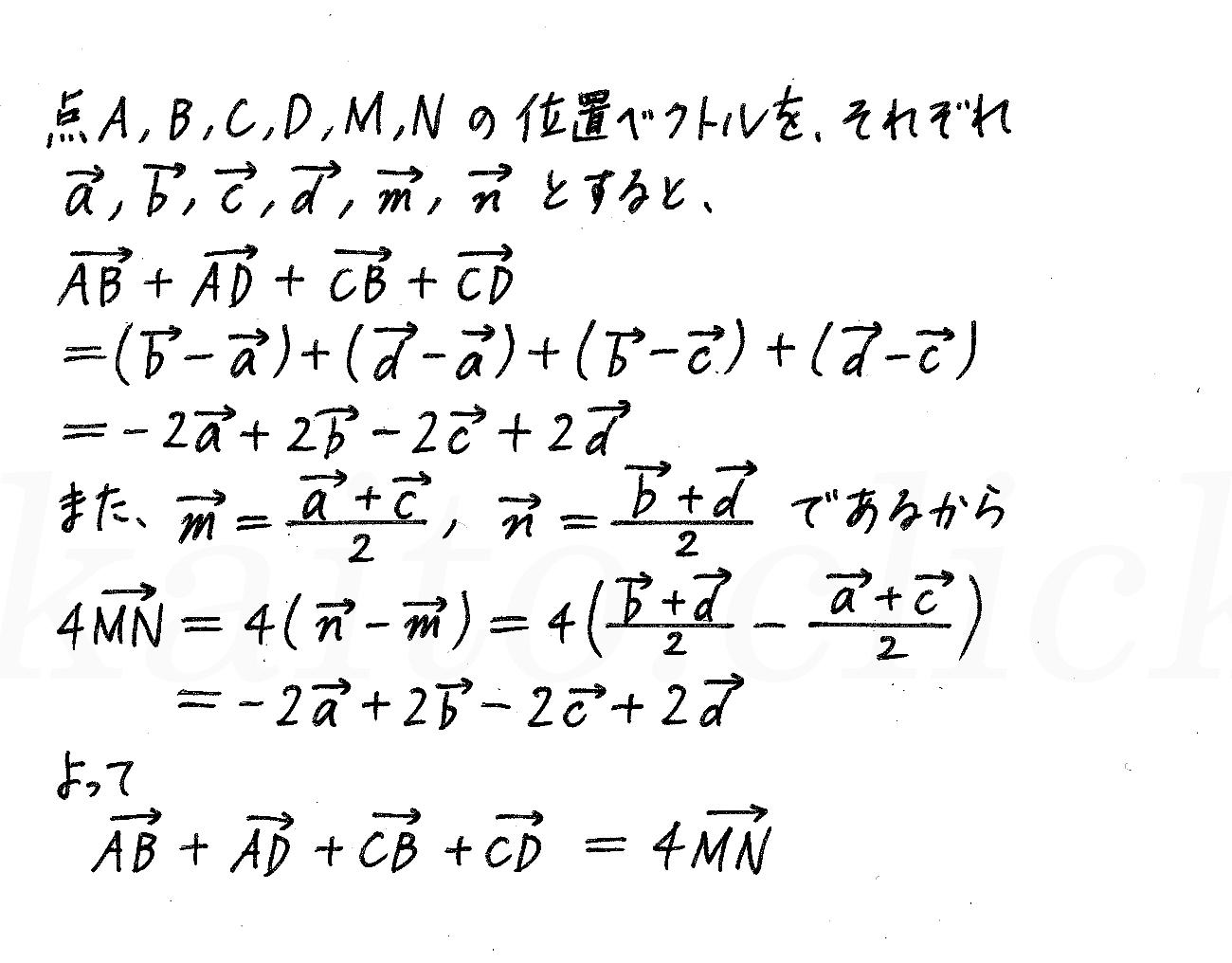 4STEP数学B-117解答
