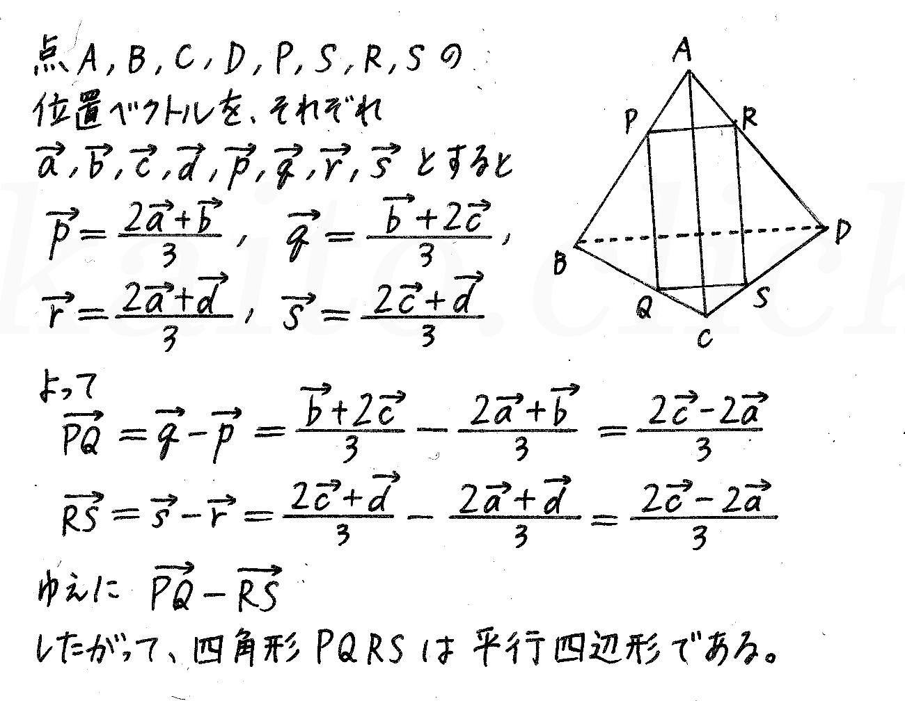 4STEP数学B-118解答