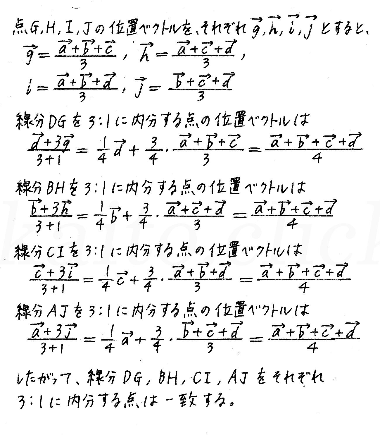 4STEP数学B-119解答