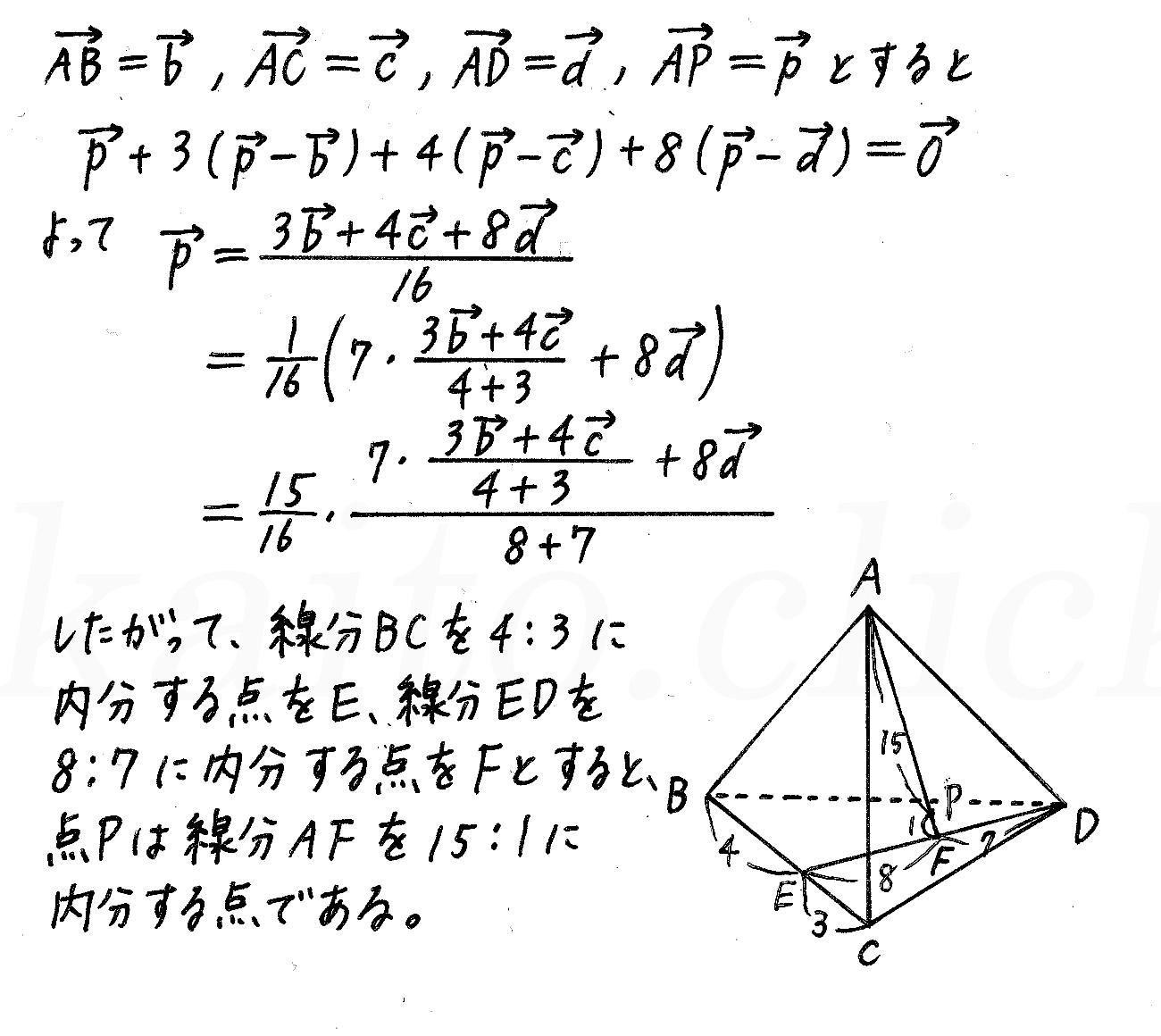 4STEP数学B-120解答