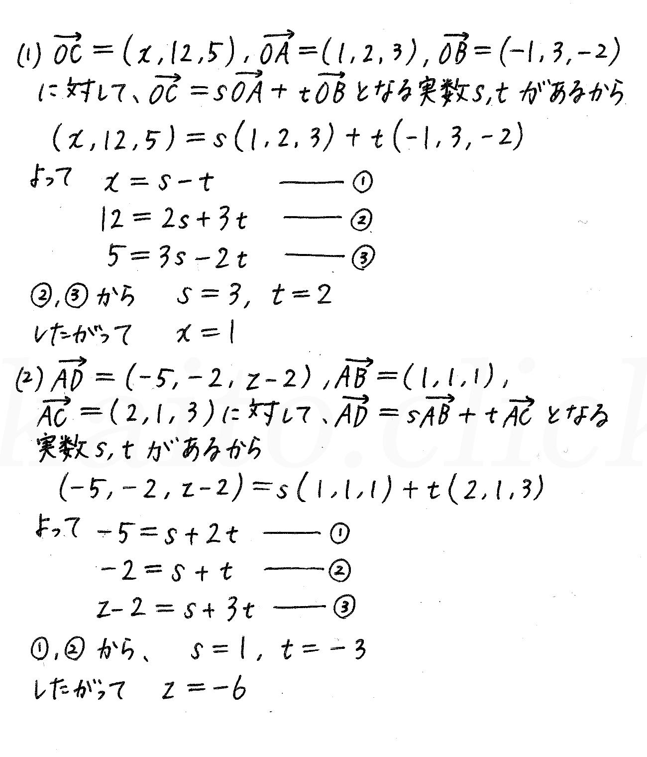 4STEP数学B-122解答
