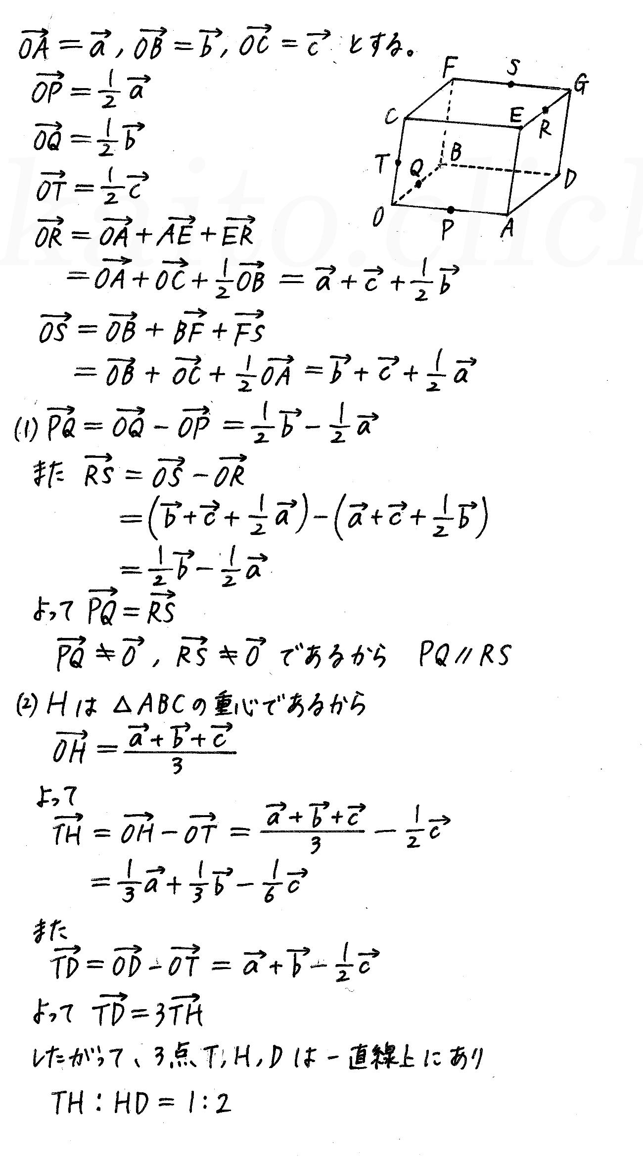 4STEP数学B-123解答