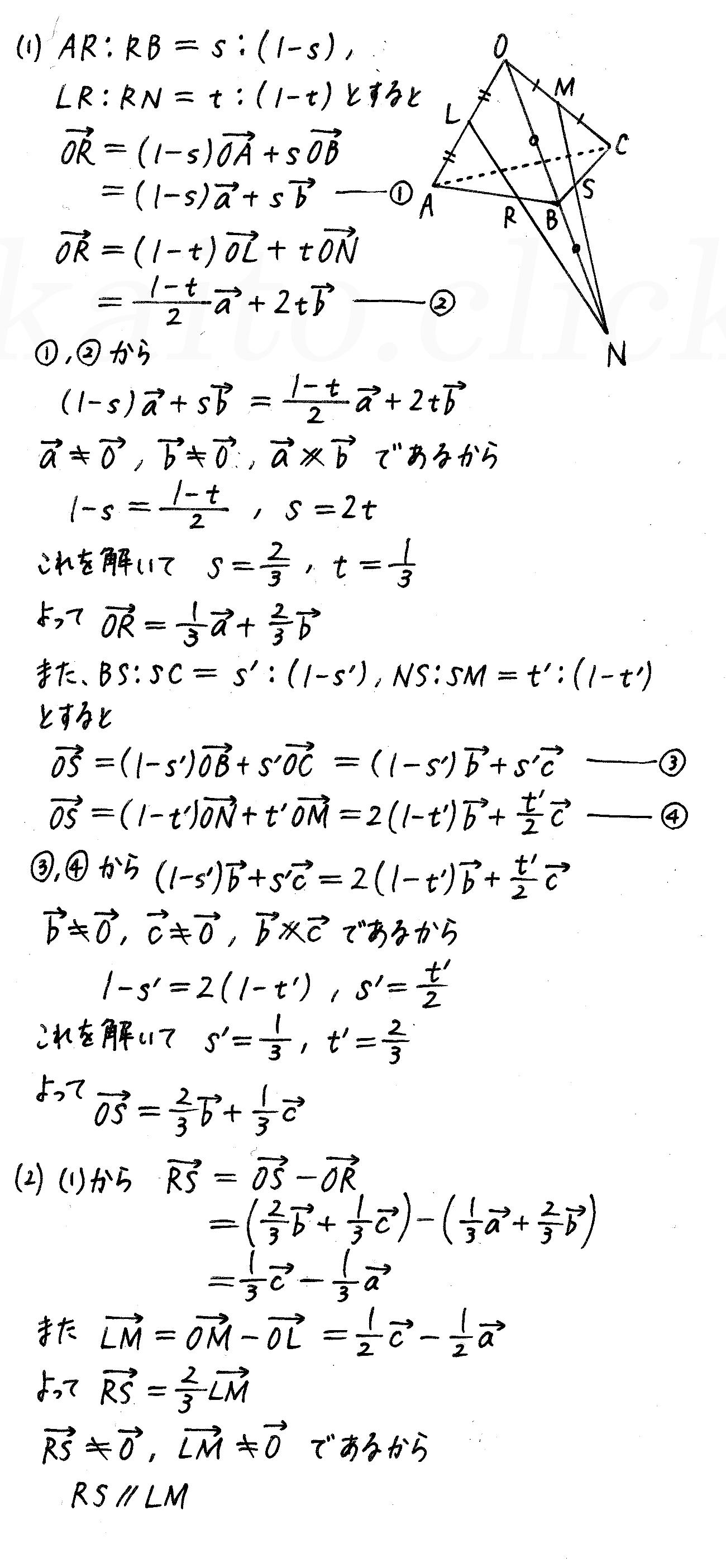 4STEP数学B-124解答
