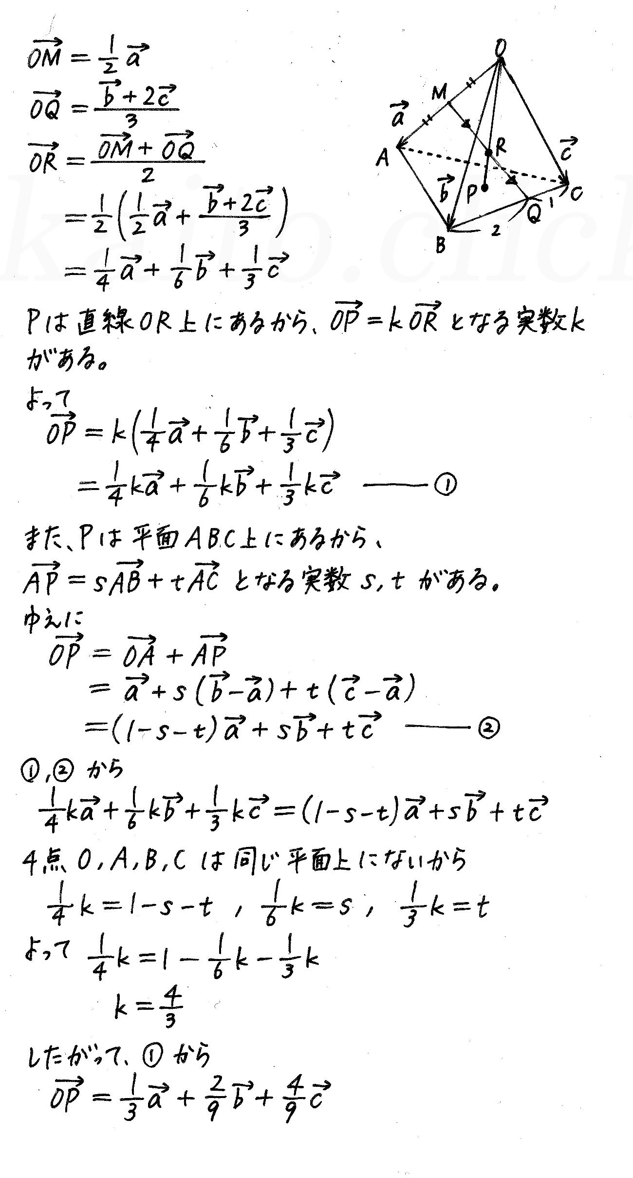 4STEP数学B-125解答