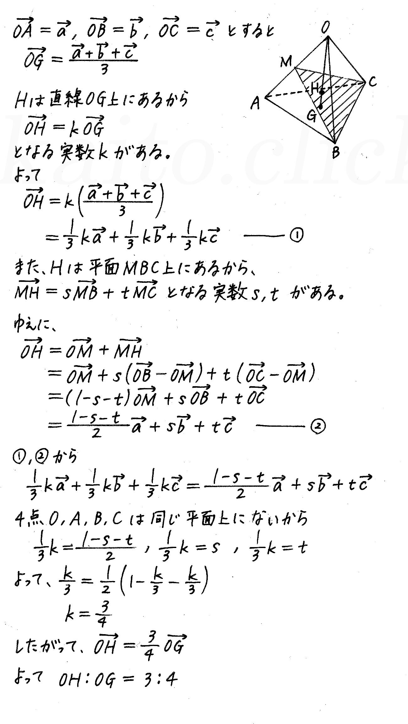 4STEP数学B-126解答