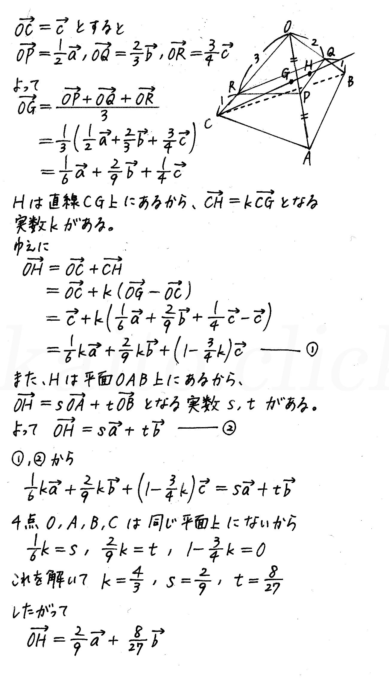 4STEP数学B-127解答