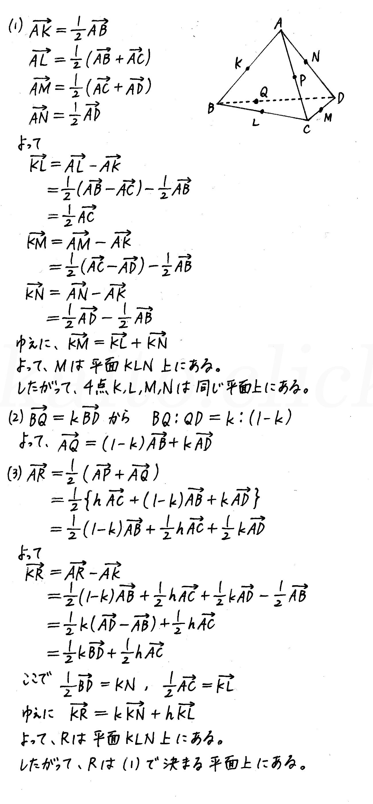 4STEP数学B-128解答