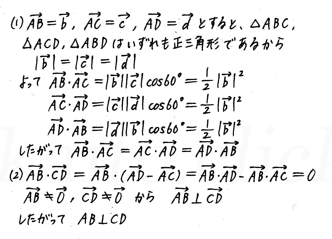 4STEP数学B-129解答
