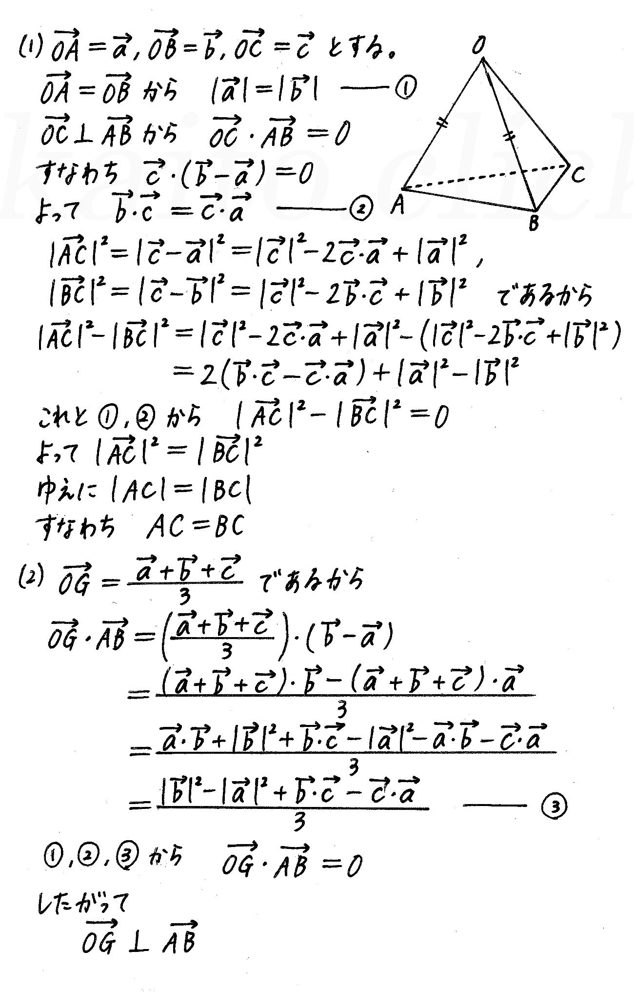4STEP数学B-130解答