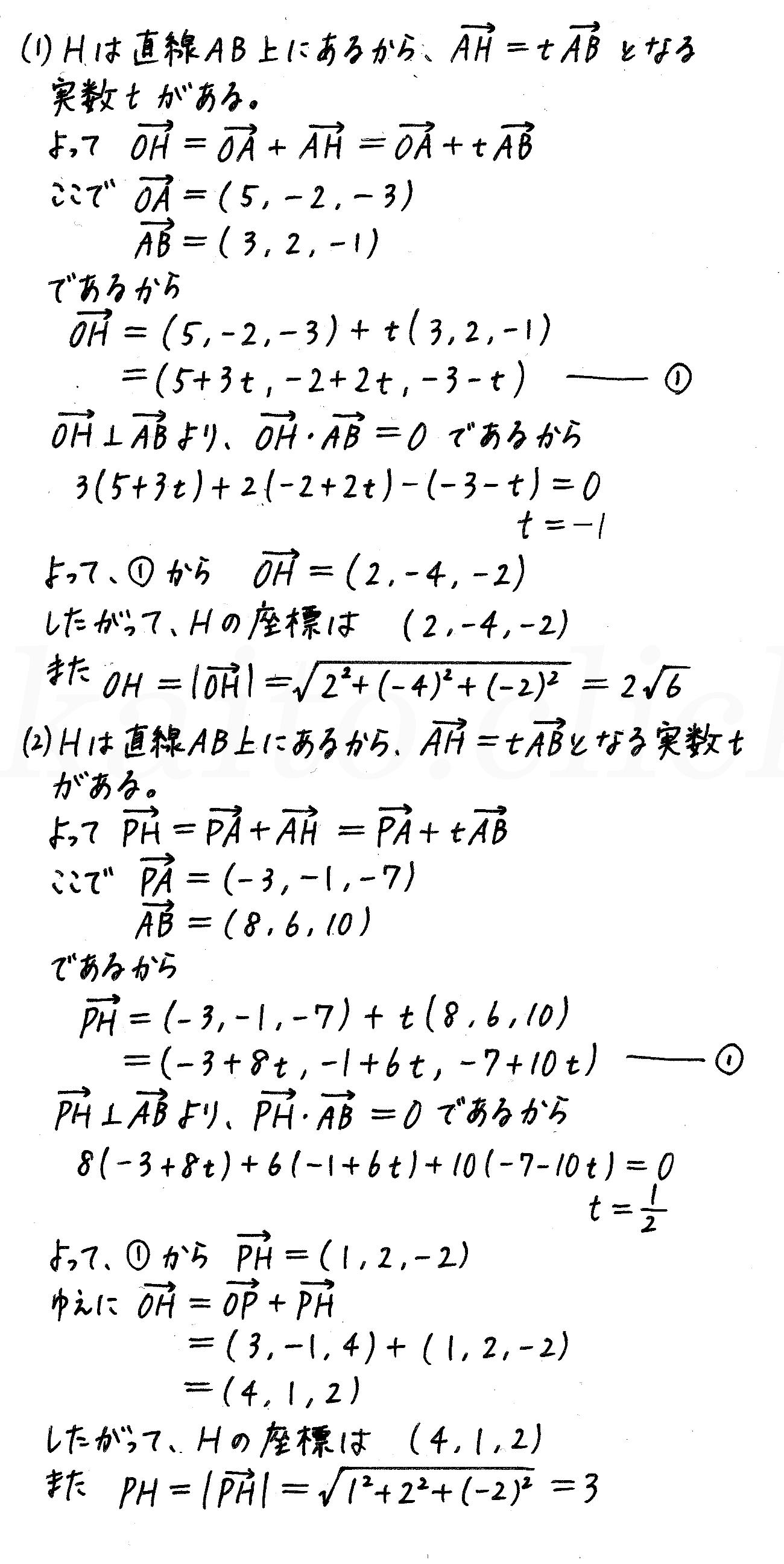 4STEP数学B-131解答