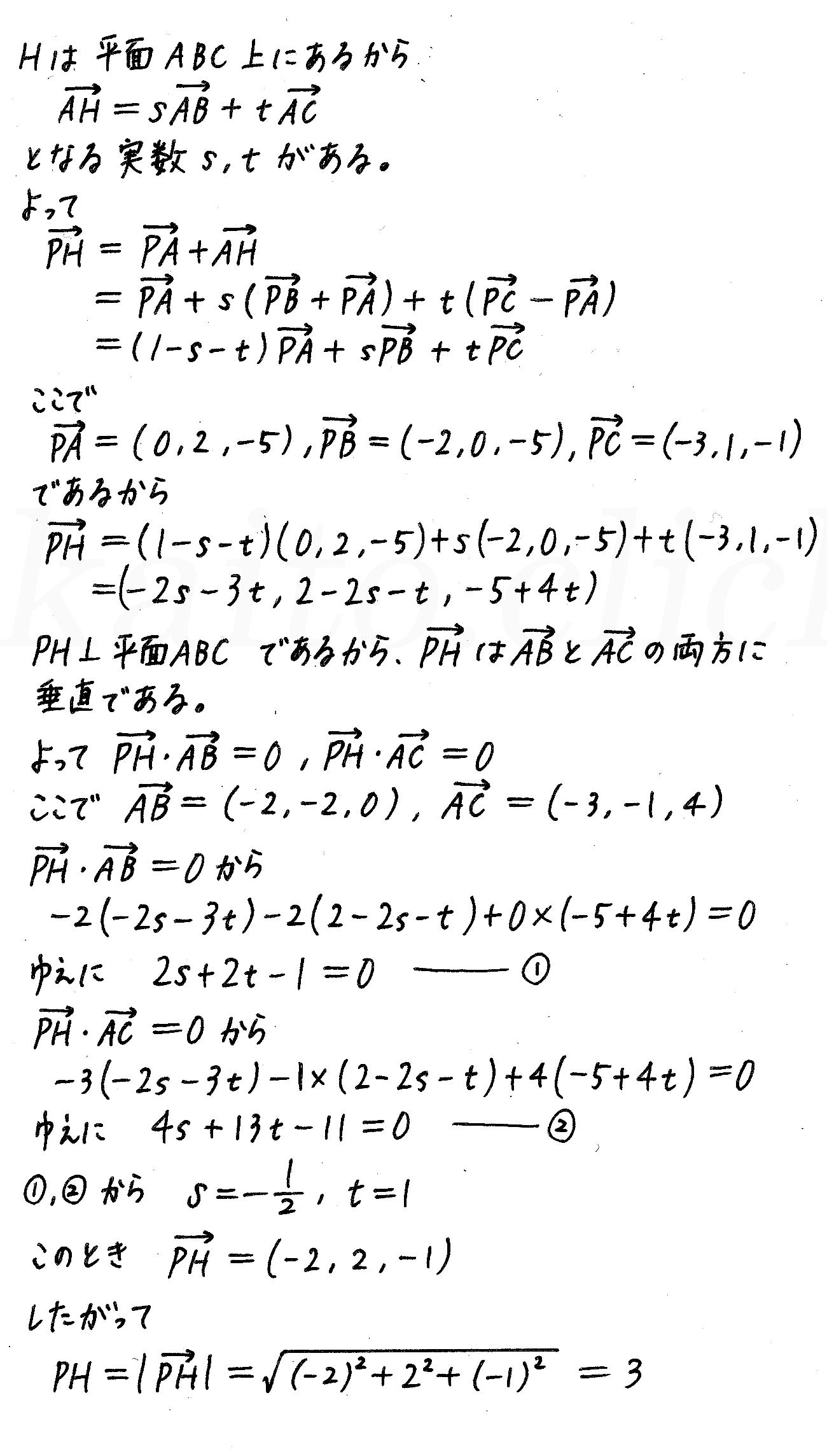 4STEP数学B-132解答