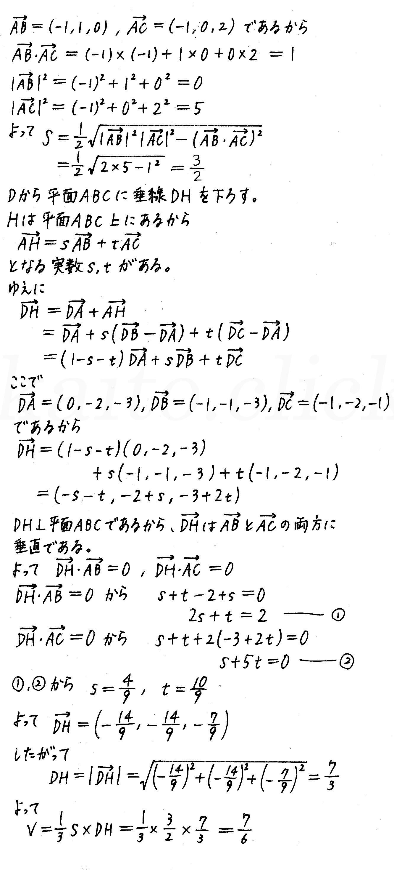 4STEP数学B-133解答
