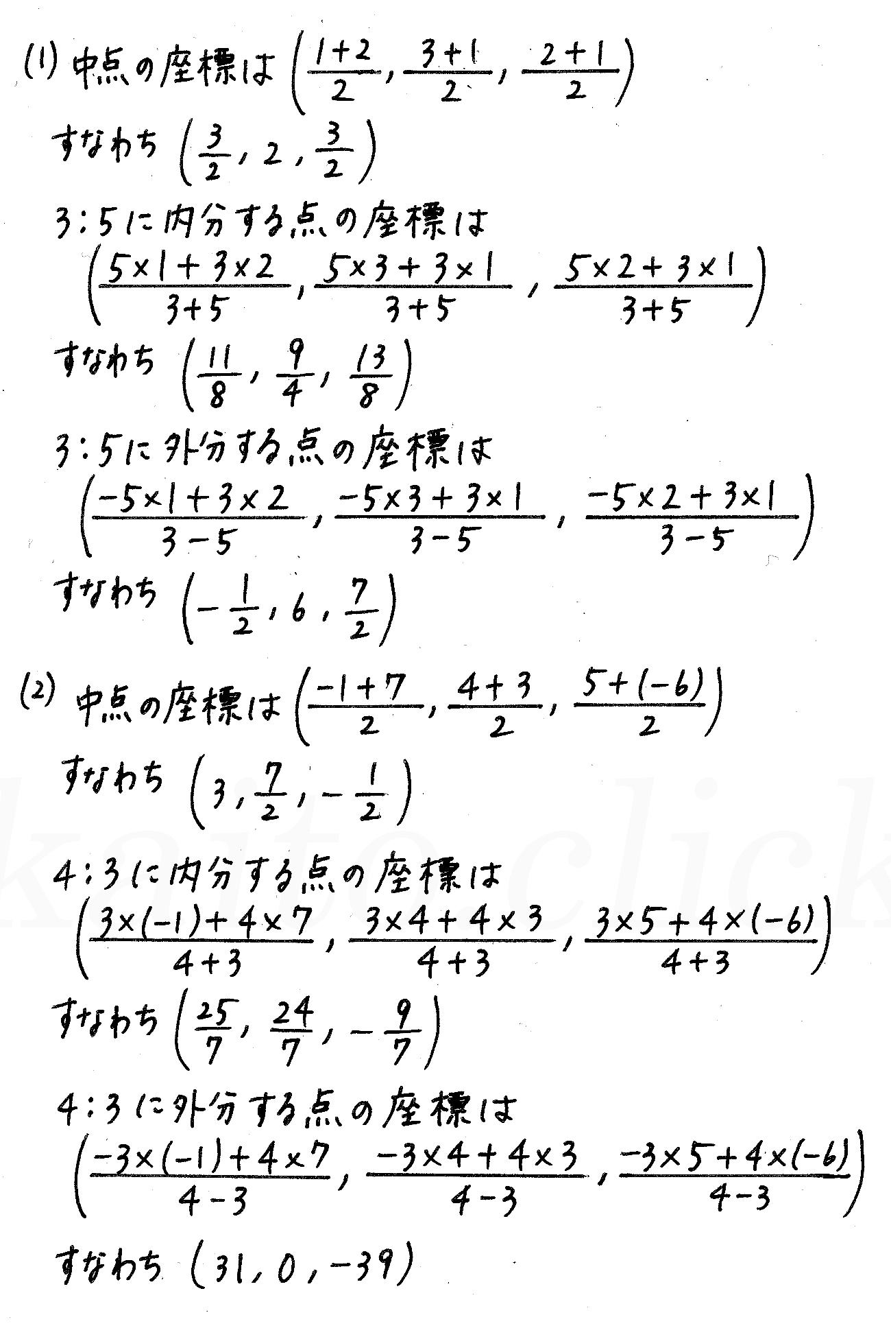 4STEP数学B-134解答