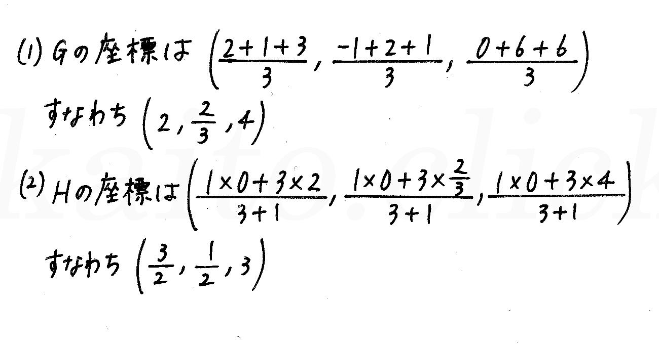 4STEP数学B-135解答