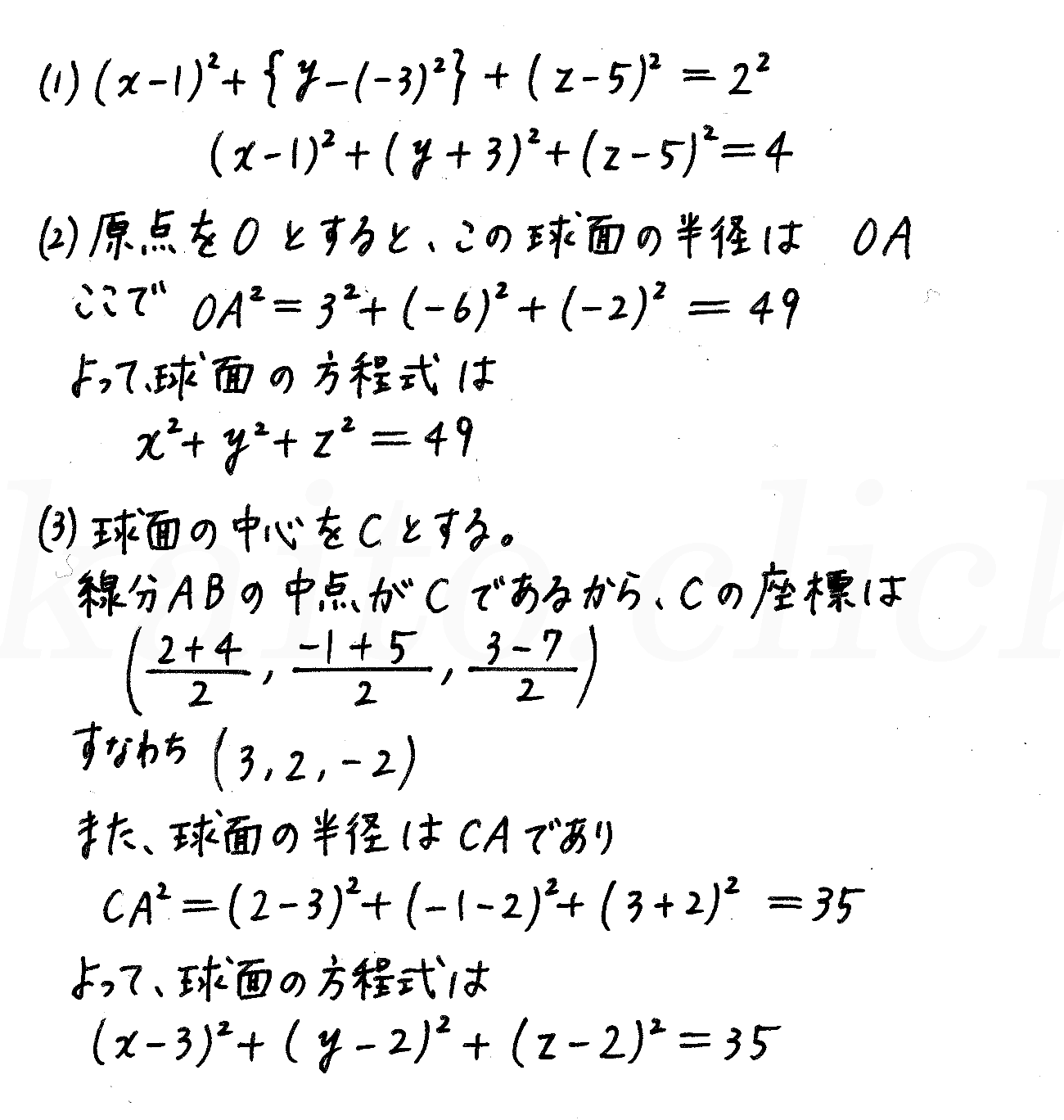 4STEP数学B-137解答