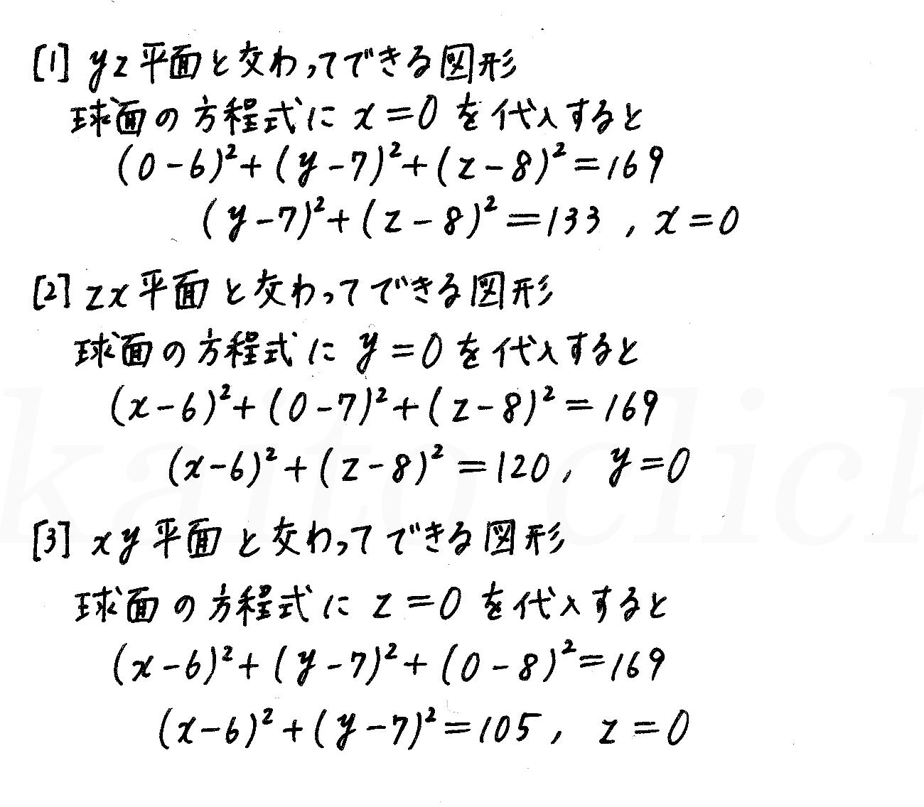 4STEP数学B-138解答