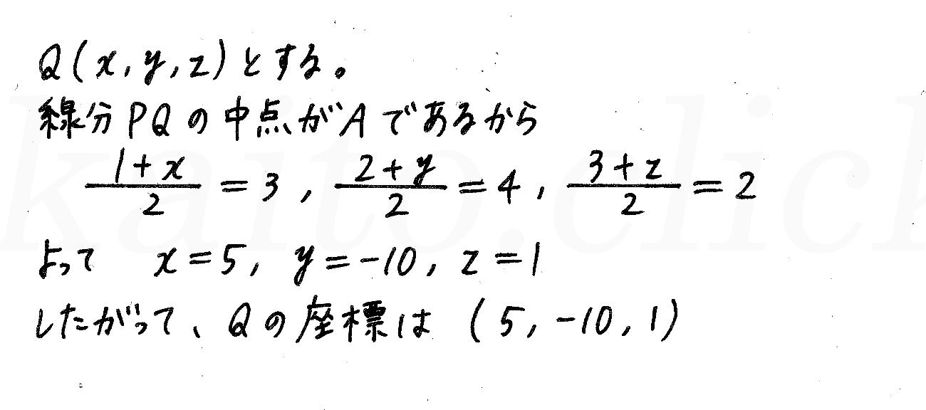4STEP数学B-139解答