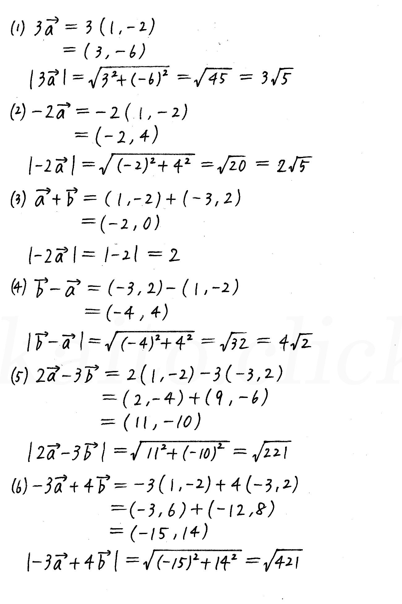 4STEP数学B-14解答