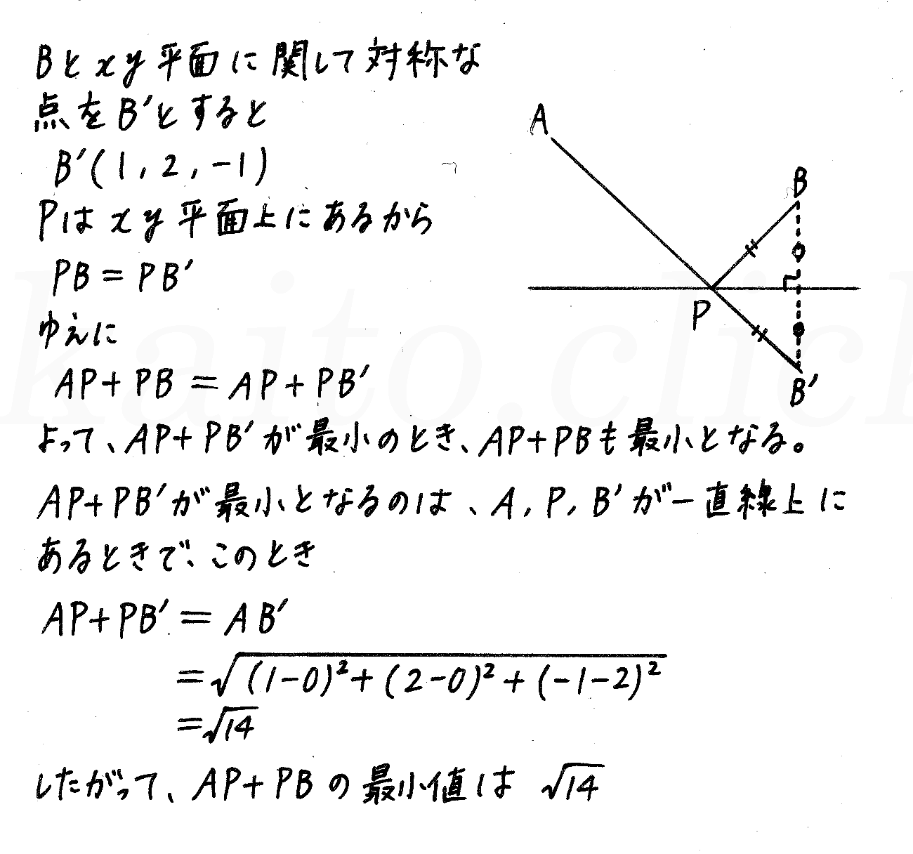 4STEP数学B-140解答