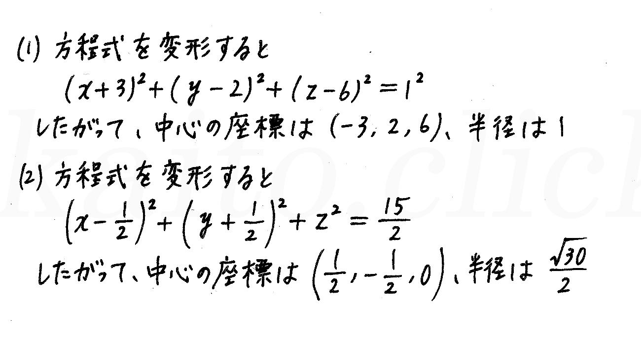 4STEP数学B-141解答