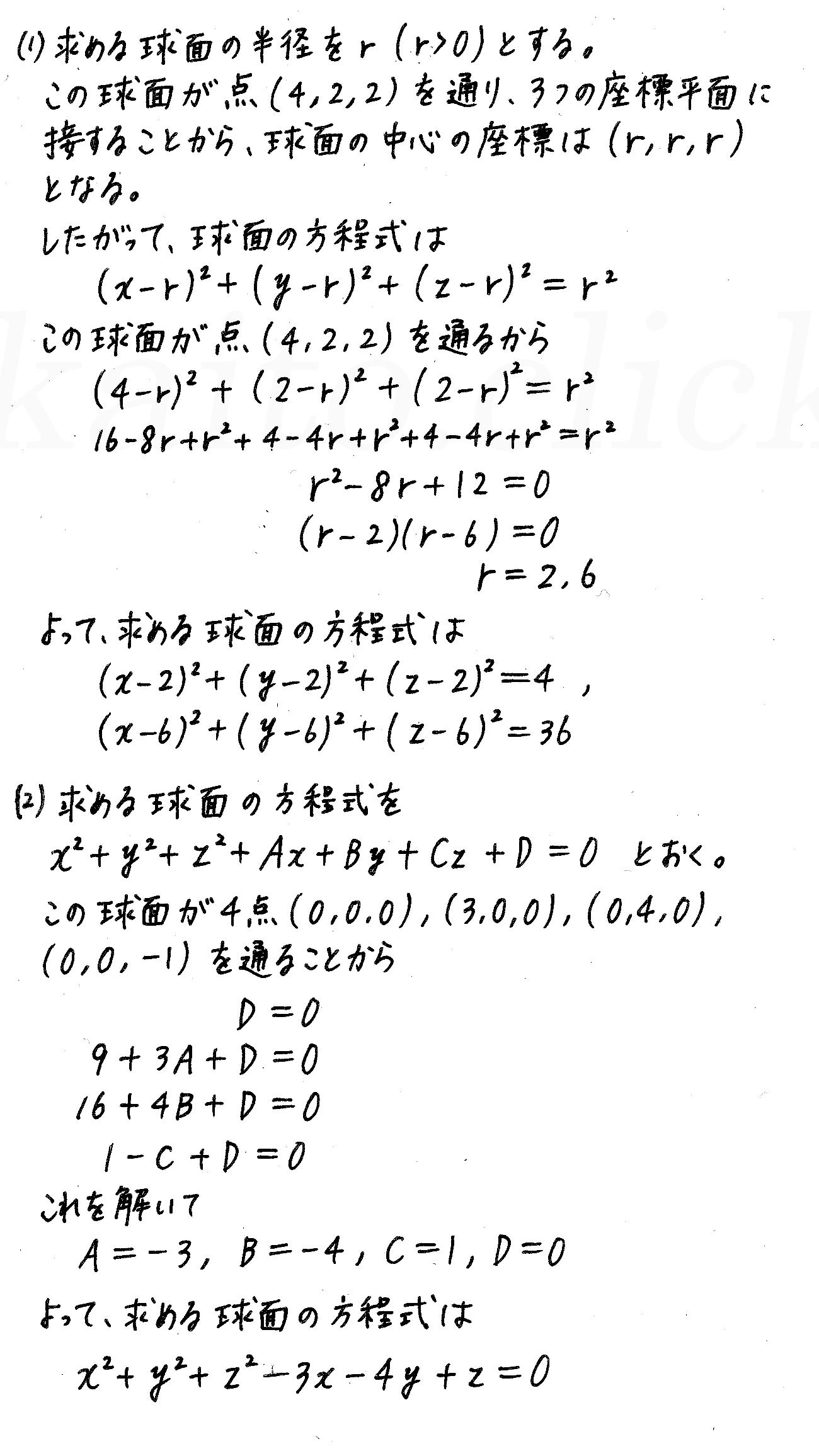 4STEP数学B-142解答