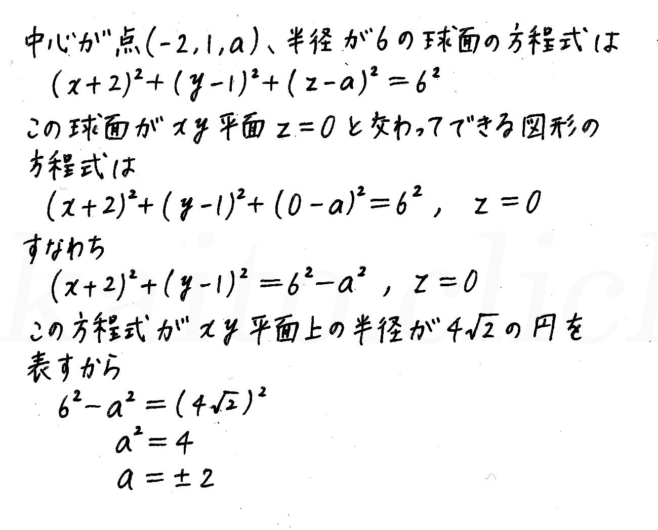 4STEP数学B-143解答