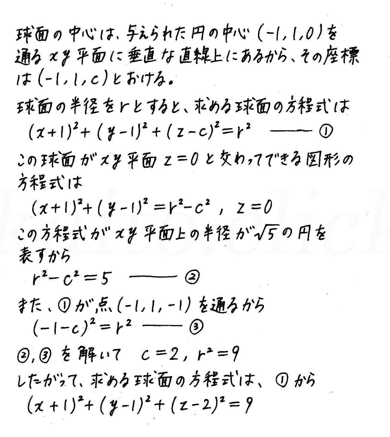 4STEP数学B-144解答