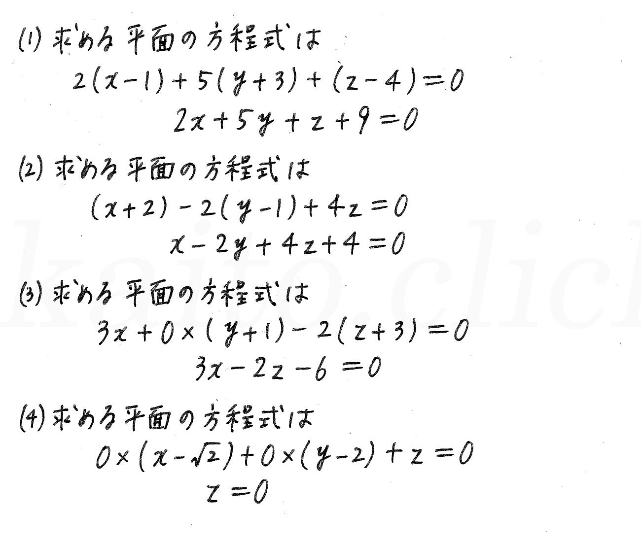 4STEP数学B-145解答