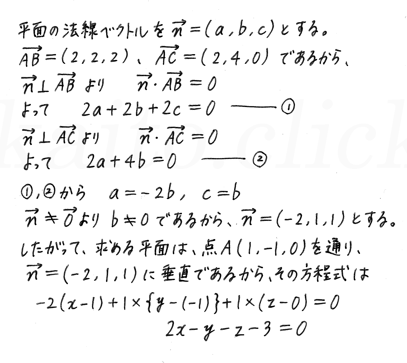 4STEP数学B-146解答