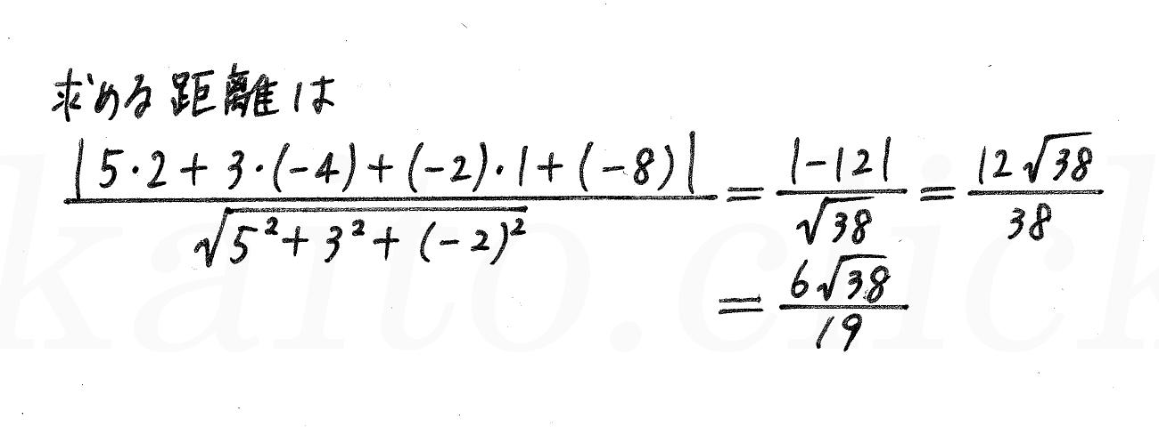 4STEP数学B-147解答
