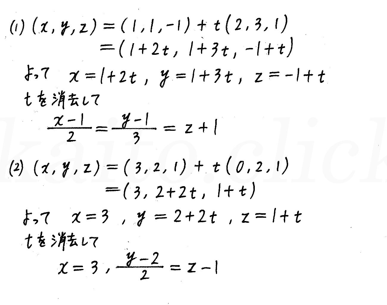 4STEP数学B-148解答