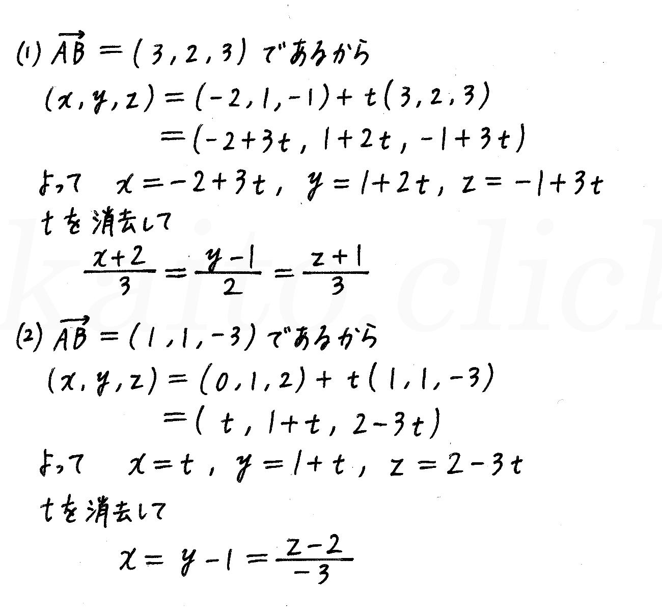 4STEP数学B-149解答