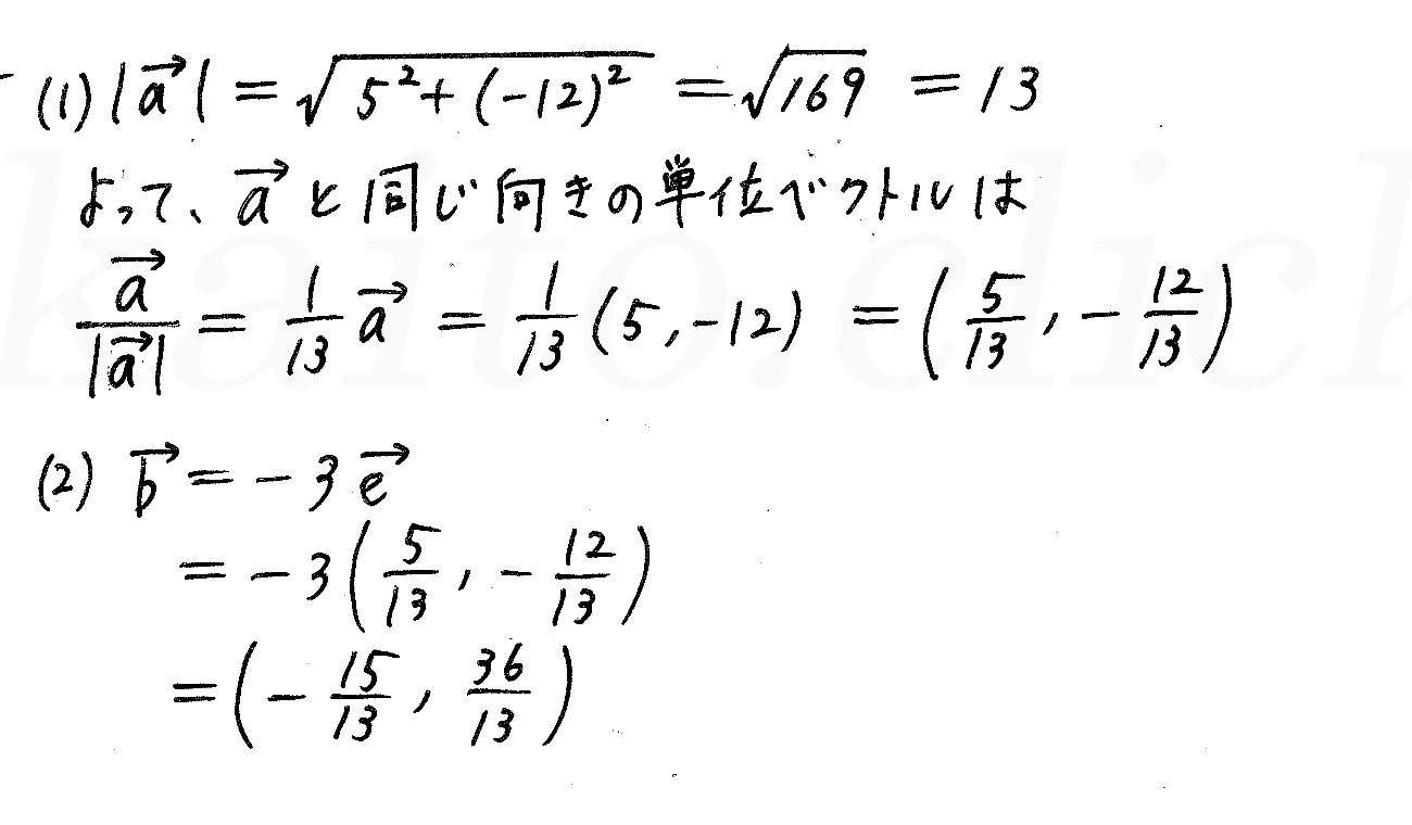 4STEP数学B-15解答
