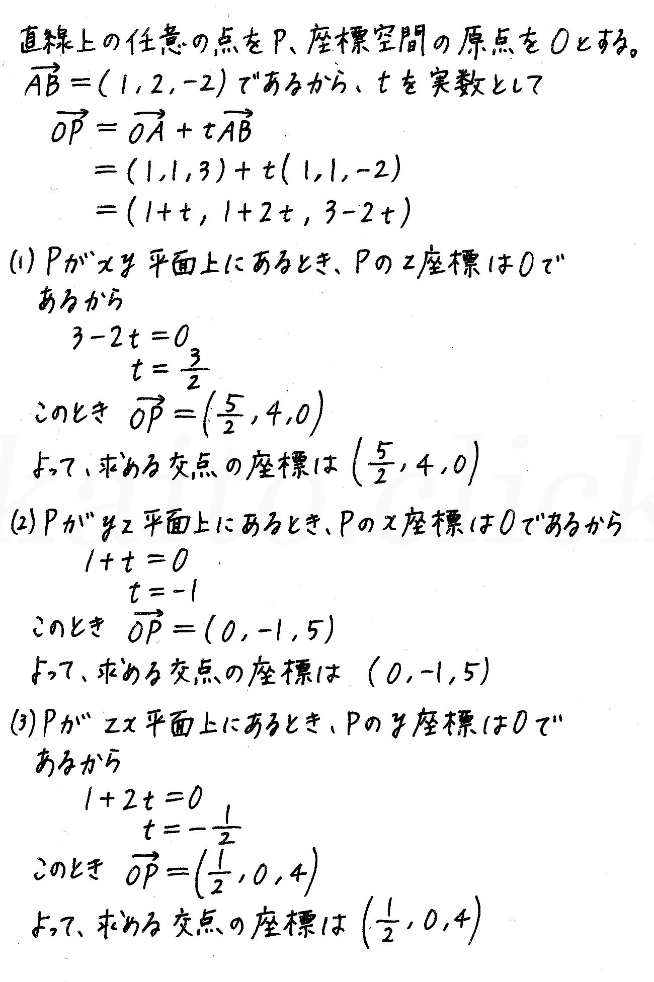 4STEP数学B-150解答